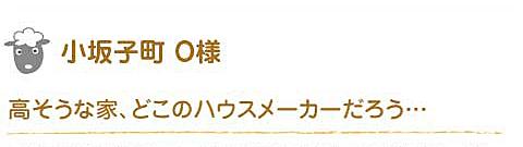 小坂子町O様 高そうな家、どこのハウスメーカーだろう・・・
