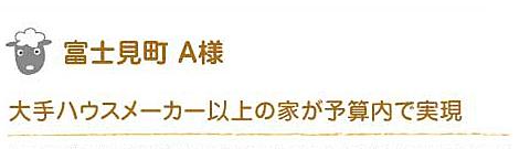 富士見町A様 大手ハウスメーカー以上の家が予算内で実現
