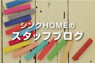 シンクHOMEのスタッフブログ
