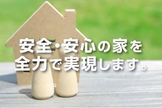 安全・安心の家を全力で実現します。