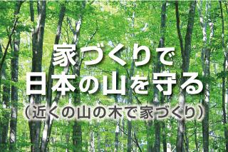 家づくりで日本の山を守る(近くの山の木で家づくり)