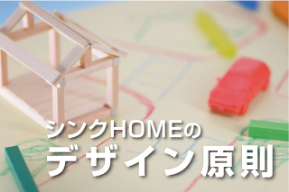 シンクHOMEのデザイン原則