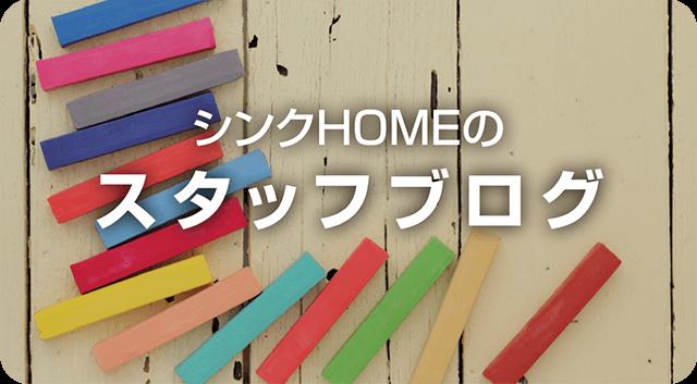 シンクHOMEの『スタッフブログ』