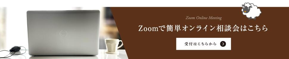 平屋の家づくり相談会zoomで簡単オンラインミーティング