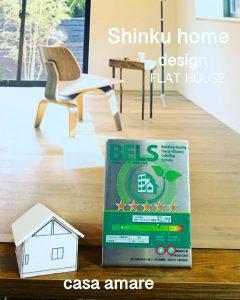 デザインだけでない!BELS付いてます。平屋でもない二階建てでもない愛すべき日本の家+BELS